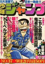 Weekly Shonen Jump 1977-37