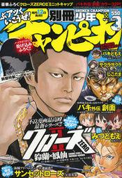 Bessatsu Shōnen Champion 2013-03