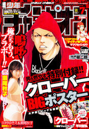 Shōnen Champion 2008-07
