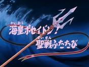Saint Seiya Episodio 100