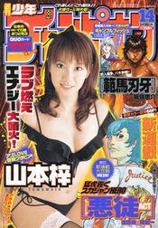 Shōnen Champion 2008-14