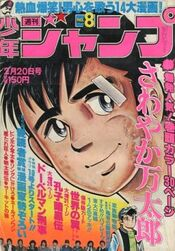 Weekly Shonen Jump 1978-08