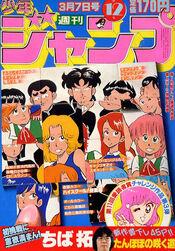 Weekly Shonen Jump 1983-12