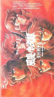 Fuuma no Kojirou VHS Cover 12