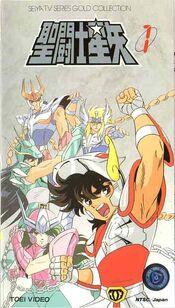 Seiya TV Series Gold Collection 1