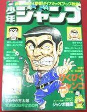 Weekly Shonen Jump 1978-44