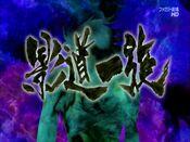 Ring ni Kakero1 1 Shadow - 01