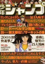 Weekly Shonen Jump 1977-26