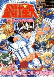 Jump Gold Selection3