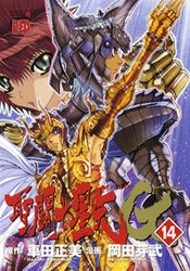 Saint Seiya Episode.G Vol 14