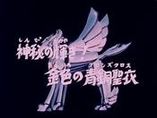 Saint Seiya Episodio 102