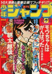 Weekly Shonen Jump 1977-19