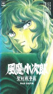 Fuuma no Kojirou VHS Cover 11