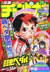 Shōnen Champion 2010-26