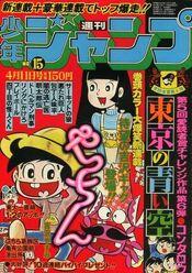 Weekly Shonen Jump 1977-15