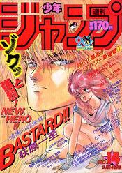 Weekly Shonen Jump 1988-14