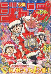Weekly Shonen Jump 1990-03-04