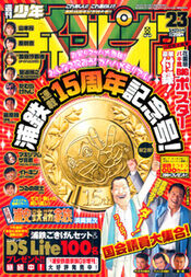 Shōnen Champion 2008-23
