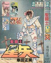 Shueisha Cassete Comic 1