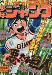 Weekly Shonen Jump 1978-51