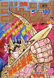 Weekly Shonen Jump 1988-18