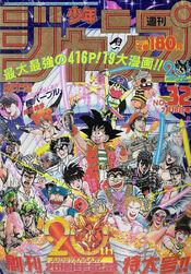 Weekly Shonen Jump 1988-32