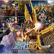 Saint Seiya Legend of Sanctuary Original Soundtrack