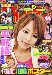 Shōnen Champion 2008-44