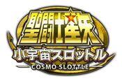 Saint Seiya Cosmo Slottle