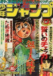 Weekly Shonen Jump 1977-16