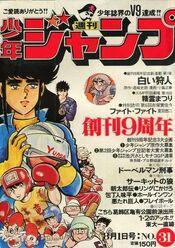 Weekly Shonen Jump 1977-31