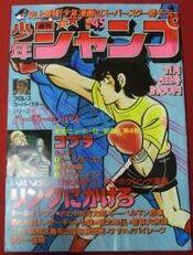 Weekly Shonen Jump 1978-45