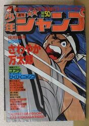 Weekly Shonen Jump 1978-50