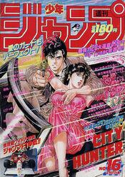 Weekly Shonen Jump 1990-16
