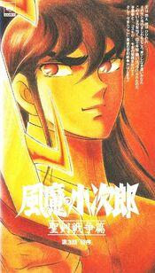 Fuuma no Kojirou VHS Cover 09