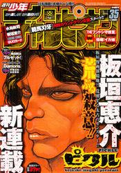 Shōnen Champion 2007-35