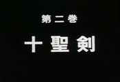 Fuuma no Kojirou Episodio 8