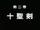 Fuuma no Kojirou Episodio 8.png