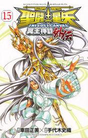 Saint Seiya Lost Canvas Gaiden Vol 15