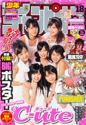 Shōnen Champion 2008-18