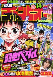 Shōnen Champion 2010-14