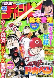 Shōnen Champion 2010-42