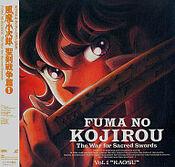 Fuuma no Kojirou LD 07