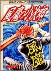 Kojirō shutsujin! (wideban)
