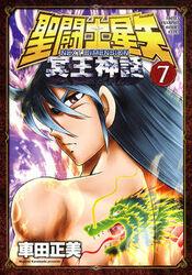 Saint Seiya Next Dimension Vol 7
