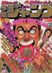 Weekly Shonen Jump 1977-04