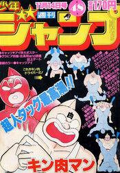 Weekly Shonen Jump 1983-48