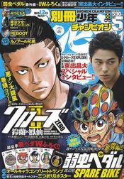 Bessatsu Shōnen Champion 2014-05