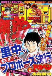 Shōnen Champion 2007-11