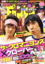 Shōnen Champion 2008-46